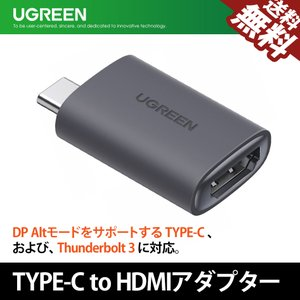 UGREEN TYPE-C to HDMIアダプター 4K@60Hz Thunderbolt 3 DP Alt HDMI 2.0 HDCP MacBook Pro、Air、iPad Pro、Surface、Galaxyなど 70450 送料無料 beebraxs
