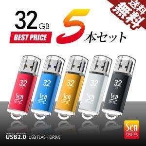 USBメモリ 32GB 5個入 USB2.0 パソコン デスクトップ ノート 納品 保管 回復ドライブに 5本セット Senシリーズ 1年保証 331905 送料無料 beebraxs