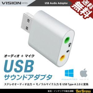 USB サウンドアダプタ 外部 オーディオカード ヘッドホン マイク 3.5mm プラグ ジャック ...