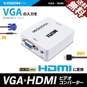 VGA HDMI 変換 コンバーター D-Sub15ピン ミニ 1080P 対応 アダプタ アナログ デジタル 送料無料 beebraxs