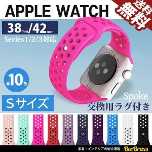 アップルウォッチ バンド 交換 apple watch series 3 2 1 スポーツタイプ 38mm 42mm ショート 送料無料