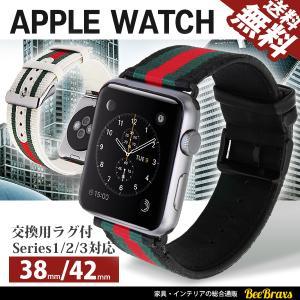 アップルウォッチ バンド ベルト 交換 apple watch series 3 2 1 ストライプ 本革 38mm 42mm