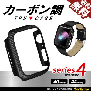 Apple Watch 4 アップルウォッチ カバー  ケース カーボン調 44mm 40mm append ポイント消化