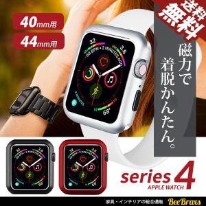 在庫処分 Apple Watch 4 マグネット式ケース アップルウォッチ カバー 40mm 44mm 磁力 ポイント消化 送料無料 beebraxs