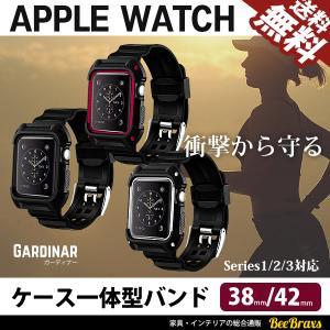 アップルウォッチ 衝撃吸収ケースと一体型バンド apple watch series 3 2 1 3...