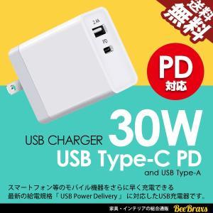 USB充電器 30W Type-C PD 対応 2.4A 3A スマホ タブレット ノートPC iP...