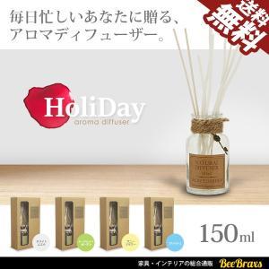 アロマディフューザー リード スティック オイル おしゃれ フレグランス 香り シンプル 高級感 150ml ホリディ 送料無料|beebraxs