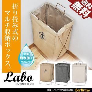 ランドリーボックス マルチ収納ボックス ランドリーバスケット ダストボックス ごみ箱 ゴミ箱 ストッカー 送料無料|beebraxs
