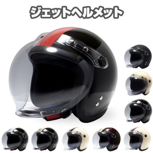 ヘルメット ジェットヘルメット バイク シールド付 ジェット ジェットヘル 全排気量対応 SG安全規...
