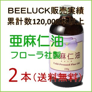 フローラ社 亜麻仁油230g 2本セット クール冷蔵便代/送料込 アマニ油  あまに油|beeluck2007