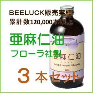 フローラ社 亜麻仁油230g 3本セット クール冷蔵便代/送料込 亜麻に オメガ-3|beeluck2007