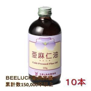 亜麻仁油(フローラ社製)230g 10本/送料込 アマニ 必須脂肪酸|beeluck2007