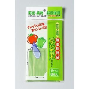 愛菜果/野菜と果物専用鮮度保持袋Sサイズ8枚入/ネコポス送料込|beeluck2007