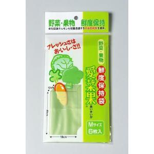愛菜果/野菜と果物専用鮮度保持袋Mサイズ6枚入/ネコポス送料込|beeluck2007