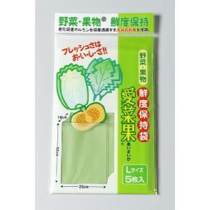 愛菜果/野菜と果物専用鮮度保持袋Lサイズ5枚入/ネコポス送料込|beeluck2007