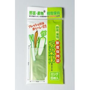 愛菜果/野菜と果物専用鮮度保持袋ロングサイズ6枚入/ネコポス送料込|beeluck2007
