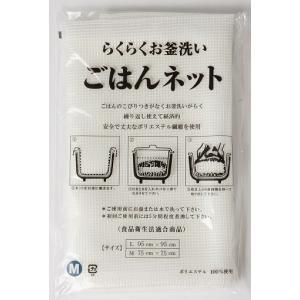 BEELUCK 炊飯ネット/ごはんネットMサイズ(75cm×75cm)ネコポス便送料込|beeluck2014