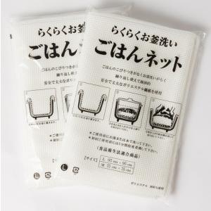 BEELUCK 炊飯ネット/ごはんネットLサイズ(95cm×95cm)2枚セット 送料込|beeluck2014
