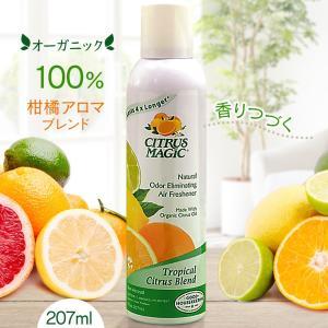シトラスマジック エア フレッシュナー トロピカル シトラスブレンド 207ml ルームスプレー 芳香剤 柑橘系 アロマスプレー オーガニック 完売後、長期欠品|beenatural