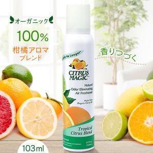 シトラスマジック エア フレッシュナー トロピカル シトラスブレンド 103ml ルームスプレー 芳香剤 柑橘系 アロマスプレー オーガニック/完売後、長期欠品|beenatural