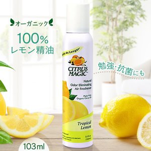 シトラスマジック エア フレッシュナー レモン 103ml ルームスプレー 芳香剤 柑橘系 アロマスプレー オーガニック/完売後、長期欠品|beenatural