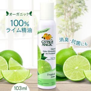シトラスマジック エア フレッシュナー ライム 103ml ルームスプレー 芳香剤 アロマスプレー オーガニック/在庫終了後、販売終了|beenatural
