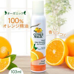 シトラスマジック エア フレッシュナー オレンジ 103ml ルームスプレー 芳香剤 アロマスプレー オーガニック/完売後、長期欠品|beenatural