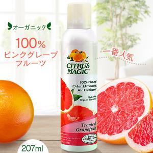 シトラスマジック エア フレッシュナー ピンクグレープフルーツ 207ml ルームスプレー 芳香剤 柑橘系 アロマスプレー オーガニック/在庫終了後、販売終了|beenatural