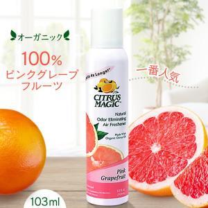 シトラスマジック エア フレッシュナー ピンクグレープフルーツ 103ml ルームスプレー 芳香剤 柑橘系 アロマスプレー オーガニック/在庫終了後、販売終了|beenatural