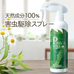 ピレカロール 100%天然成分 ナチュラルな害虫駆除スプレー ダニ駆除剤としても効果的|beenatural