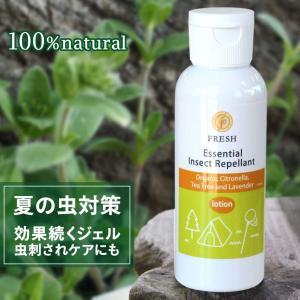 アロマ 虫よけインセクトリプラントフレッシュ(旧コーラルムーン社)ディート不使用100%ナチュラル|beenatural