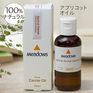 アプリコットカーネルオイル 50mlアプリコットオイル/杏仁オイル/杏仁油/乾燥肌/イボ/ボツボツ/スキンケア/マッサージ/パルミトレイン酸/低温圧搾/100%ピュア beenatural