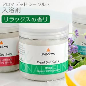 デッドシーソルト リラックス メドウズイライラした気持ちもリラックス死海の塩とエッセンシャルオイルのアロマ バスソルト100%ナチュラル 入浴剤 beenatural