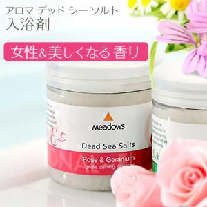 デッドシー ソルト ローズ&ゼラニウム メドウズ100%ナチュラルなアロマバスソルト・入浴剤 beenatural