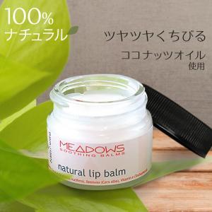 軽いつけ心地ナチュラルリップバーム(リップクリーム)メドウズ社良質な100%天然成分使用で、荒れた唇もしっとり。ジャー・クリームケース型 beenatural