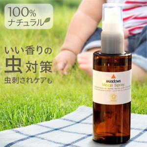 アロマ 虫除けスプレー オーガニック強めの香りでしっかり効くモッジスプレーメドウズ社|beenatural