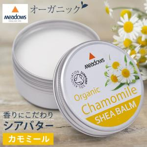 オーガニックシアバーム/カモミール(シアナッツバター)メドウズ社フレグランス保湿クリーム乾燥、肌荒れが気になる時に beenatural