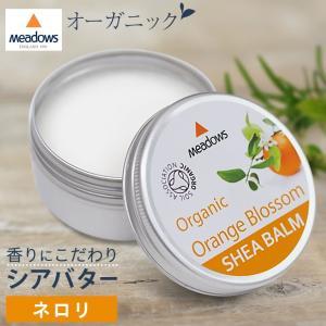 メドウズオーガニックシアバーム/ネロリ(オレンジブロッサム/)メドウズ社フレグランス保湿クリーム肌のトーンアップに beenatural
