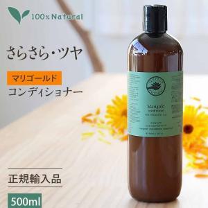 コンディショナー【500ml】/マリーゴールドパーフェクトポーションツヤとボリュームのあるサラサラ髪...