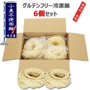 峰泉庵 小麦不使用麺 グルテンフリー麺 多用途麺 生麺 6個セット 小麦アレルギー対策