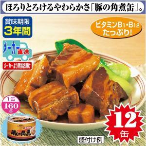 非常食 保存食 豚の角煮缶詰160g(固形量80g)×12缶セット #67452