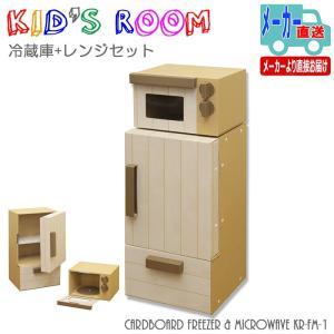 おままごと 冷蔵庫 電子レンジ セット ダンボール製 3歳以上 女児 組立簡単 ままごと キッチン