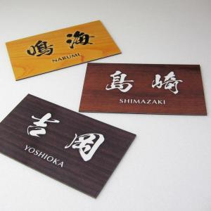 ◆イメージ画像作成はありません  ベースの木目柄をお選びいただき、表記するお名前の漢字・ローマ字を正...