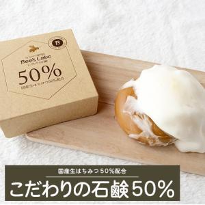 こだわりの石鹸50%【国産天然生はちみつ50%配合】|beeslabo