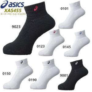 【即納 送料無料】asics/アシックス スーパーベリーショートソックス[XAS455] スポーツソ...