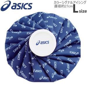 asics/アシックス TJ2202カラーシグナルアイシング氷のう・氷嚢 熱中症スポーツ捻挫ゴルフ