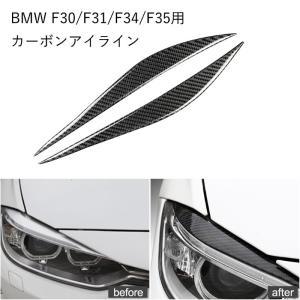BMW 3シリーズ F30/F31/F34/F35用のリアルカーボンアイラインです。 裏側が両面テー...