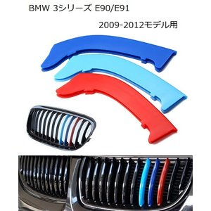 BMW フロント グリル トリム カバー E90 E91 3シリーズ グリル ストライプ Mカラー M Sport Sports Mスポーツ キドニーグリル|beetech-japan