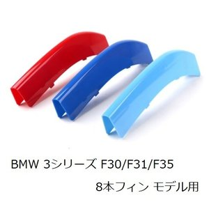 BMW フロント グリル トリム カバー F30 F31 F35 3シリーズ グリル ストライプ Mカラー M Sport Sports Mスポーツ キドニーグリル|beetech-japan