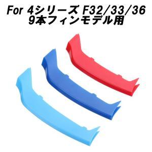 BMW フロント グリル トリム カバー F32 F33 F36 4シリーズ 9本フィンモデル グリル ストライプ Mカラー M Sport Sports Mスポーツ キドニーグリル|beetech-japan